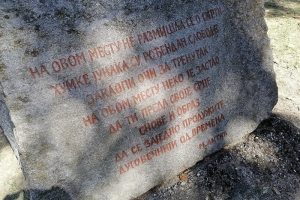Фрушкогорски-одред-2
